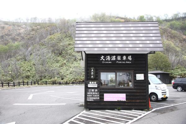 Jigokudani 45 / Noboribetsu