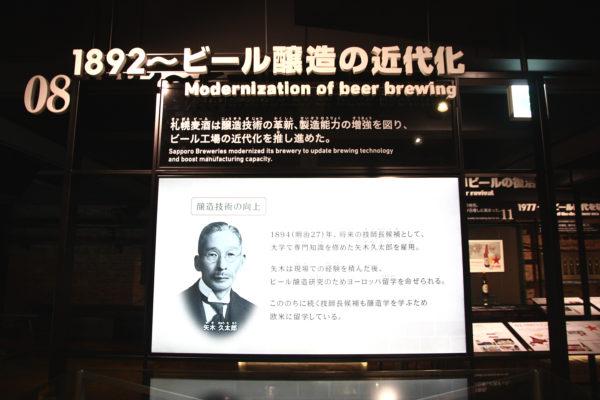 Sapporo Beer Museum 7 / Sapporo