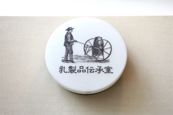 Cheese Factory 2 / Furano
