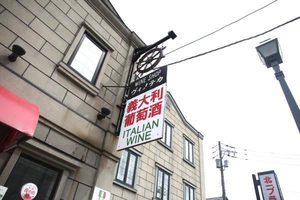 Sakaimachi Street 18 / Otaru