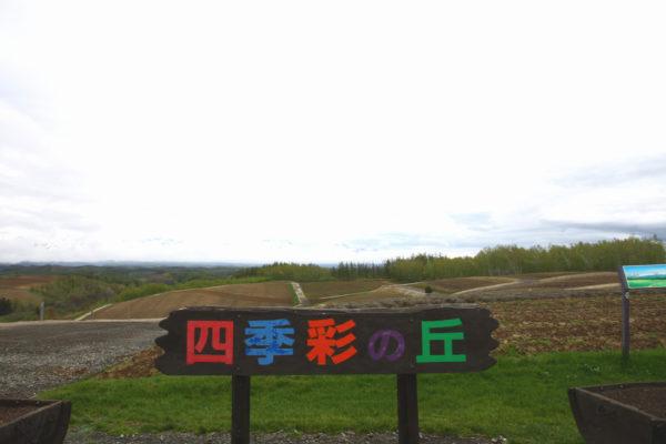 Shikisai no Oka 10 / Furano
