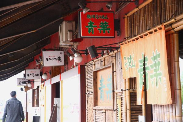 Ramen Village 2 / Asahikawa