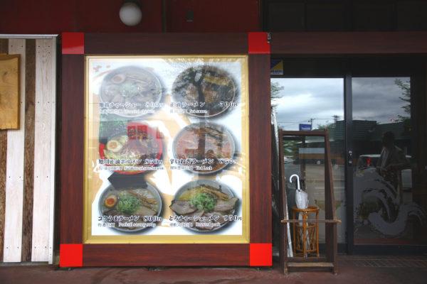 Ramen Village 3 / Asahikawa
