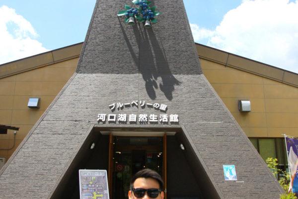 Natural Living Centre Fuji 1